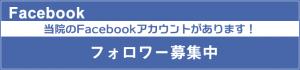豊中市の鍼灸整骨院、ひなた鍼灸整骨院のFacebook