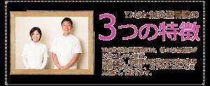豊中市にある鍼灸整骨院「ひなた鍼灸整骨院」の特徴は3つです。